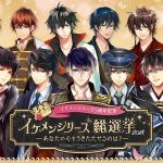 CYBIRD Reveals Ikemen 5th Anniversary General Election Results