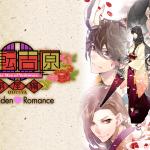 Stream for February 10th and 11th – The Men of Yoshiwara Ohgiya