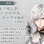 Walkthrough – Ikemen Vampire – Wolfgang Amadeus Mozart