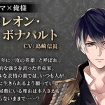 Walkthrough – Ikemen Vampire – Napoleon Bonaparte